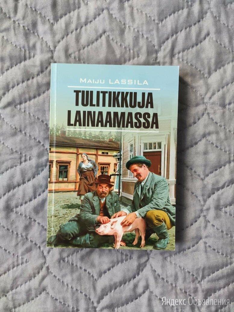 За спичками/Tulitikkuja Lainaamassa, на финском по цене 250₽ - Литература на иностранных языках, фото 0