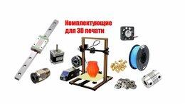 Расходные материалы для 3D печати - Комплектующие для 3д принтера и ЧПУ , 0