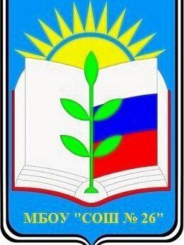 "Учитель - МБОУ СОШ № 26"", 0"