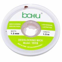 Аксессуары и запчасти для оргтехники - Оплетка для выпайки BAKU BK-1515, 0