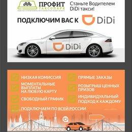 Водители - Водитель такси DiDi, 0