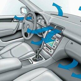Автосервис и подбор автомобиля - Автокондиционеры. Заправка, диагностика, ремонт., 0