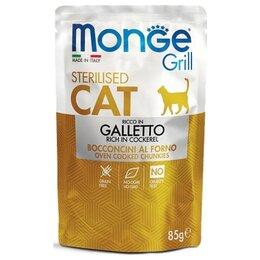 Корма  - Monge Cat Grill Sterilised Сhicken 85 г, 0