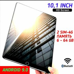 "Планшеты - Новый Планшет 10""/64 GB/2SIM/4G/6200мач/WI-FI, 0"