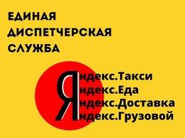 Курьер - Единая диспетчерская служба Яндекс набирает…, 0