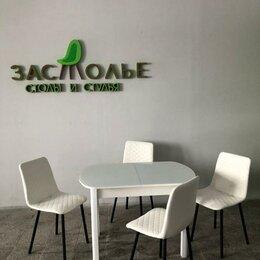 Столы и столики - Стол + 4 стула, 0