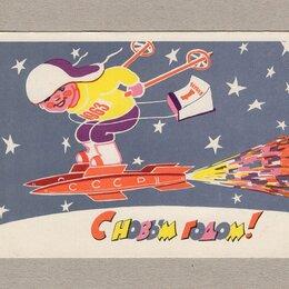 Открытки - Открытка СССР Новый год 1962 Талашенко чистая годовик космос лыжи лыжник, 0