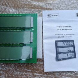 Оборудование для АЗС - Топаз 306 Би2 блок индикации для бензоколонки, 0