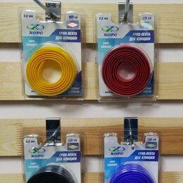 Аксессуары и комплектующие -    ХОРС-Ручка Грип-Лента для клюшки    Размеры: Черная,Синия,Желтая,Красная   , 0