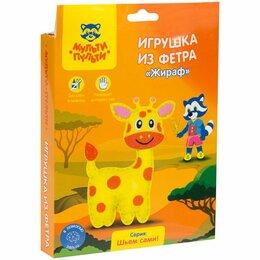 Развивающие игрушки - Игрушка из фетра  Мульти-Пульти Жираф, 0