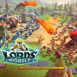 Игры для приставок и ПК - Lords Mobile , 0