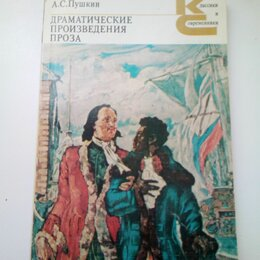 Художественная литература - А.С. Пушкин. Драматические произведения. Проза., 0