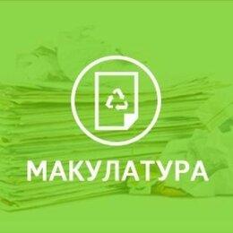 Вторсырьё - МАКУЛАТУРА УФА, 0