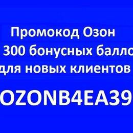 Подарочные сертификаты, карты, купоны - Промокод Озон сентябрь 2021, 0