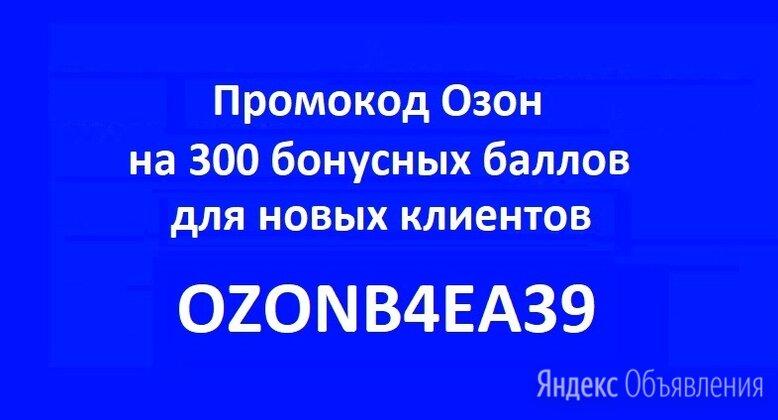 Промокод Озон сентябрь 2021 по цене даром - Подарочные сертификаты, карты, купоны, фото 0