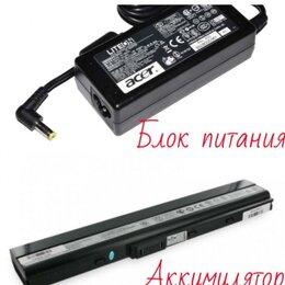 Программное обеспечение - Аккумуляторы и зарядные устройства для ноутбуков, 0