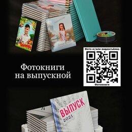 Фото и видеоуслуги - Выпускной альбом, 0