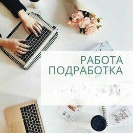 Консультанты - Консультант для работы с клиентами, 0