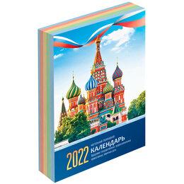 Постеры и календари - Календарь настольный перекидной, 160л, блок газетный 1 краска, (4 цвета) Offi..., 0