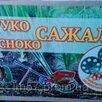 Ручная однорядная сеялка Винница 3в1 луко сажалка чеснокосажалка по цене 8690₽ - Сеялки для семян, фото 10