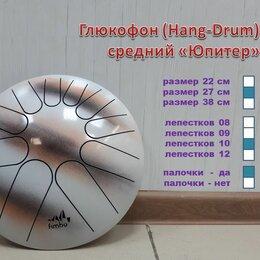 """Ударные установки и инструменты - Fimbo """"Юпитер 27 см"""". Глюкофон (Hang-Drum). Новый, 0"""