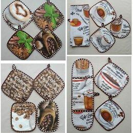 Рукавицы, прихватки, фартуки - Наборы прихваток с принтом Кофе для кухни в ассортименте, 0