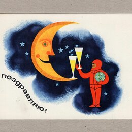 Открытки - Открытка СССР Поздравляю 1966 Литвинов чистая космос звезды месяц космонавт, 0