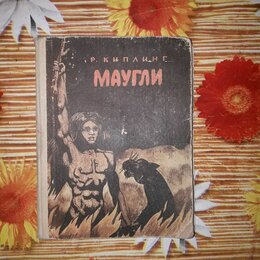 """Детская литература -  Книга Р.Киплинг - """"Маугли"""" ,1983г. , 0"""