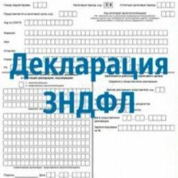 Финансы, бухгалтерия и юриспруденция - 3-НДФЛ Декларация, Налоговые вычеты, 0