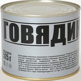 Продукты - Тушенка говядина 525 г армейская, 0