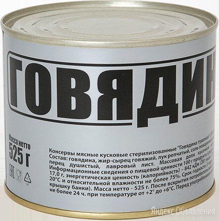 Тушенка говядина 525 г армейская по цене 225₽ - Продукты, фото 0