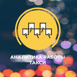 Прочие услуги - Путевые листы такси КИС АРТ!, 0