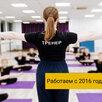 Готовая школа танцев в Сыктывкаре. Чистыми 5.9 млн в год по цене 6200000₽ - Сфера услуг, фото 7