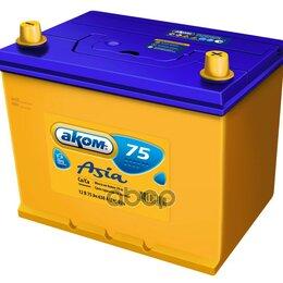 Аккумуляторы и комплектующие - Акб 6ст-75 75ah 630a [-+] Обратная 260x173x225 18.3кг Аком Asia АКОМ арт. 460..., 0