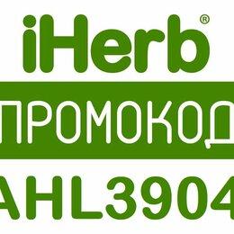Подарочные сертификаты, карты, купоны - Айхерб промокод iherb, 0