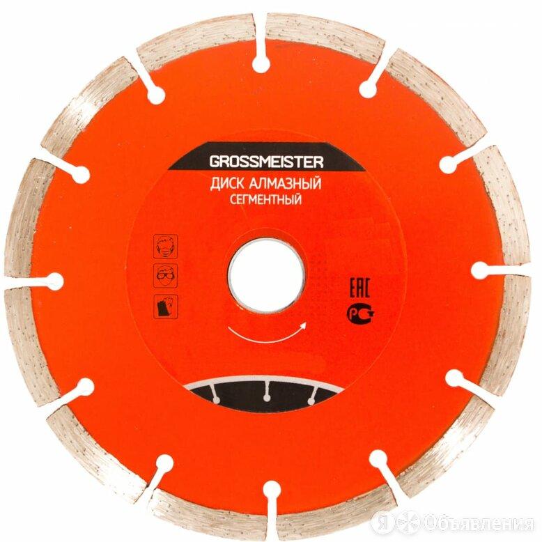 Сегментный диск алмазный GROSSMEISTER 011007003 по цене 481₽ - Для шлифовальных машин, фото 0