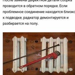 Архитектура, строительство и ремонт - Сантехнические работы, 0