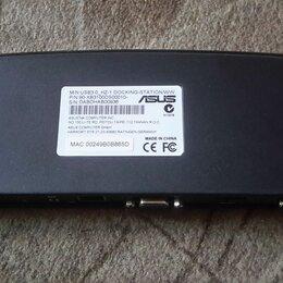 Прочие комплектующие - Docking station usb 3.0 HZ-1 90-xb3100ds00010-, 0