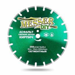 Диски отрезные - Алмазный сегментный диск отрезной 350 MESSER-DIY асфальт, свежий бетон, кирпич, 0