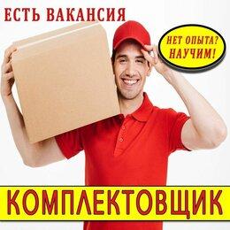 Работники склада - Комплектовщик, 0