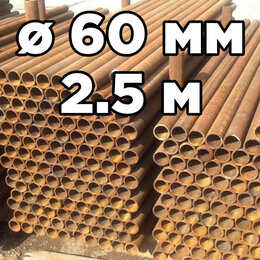 Металлопрокат - Труба НКТ Б/У (столб забора) диаметр 60мм стенка 5мм длина 2,50 метра, 0
