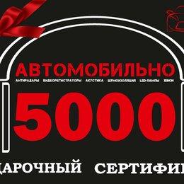 Подарочные сертификаты, карты, купоны - Сертификат подарочный 5000р (срок действия 6 месяцев), 0