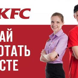 Работники кухни - Сотрудник ресторана KFC (кфс), 0