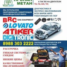 Автосервис и подбор автомобиля - Установка гбо пропан МЕТАН, 0
