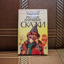 Детская литература - Книга Русские народные сказки (А.Н. Толстой), 0