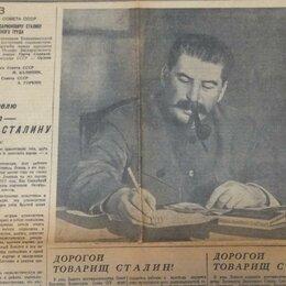 Журналы и газеты - Газета 1939 г. Сталин Юбилей 60-летие Вождя, 0
