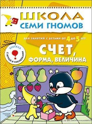 Школа Семи Гномов. Счет, форма, величина. Для занятий с детьми от 4 до 5 лет по цене 96₽ - Развивающие игрушки, фото 0