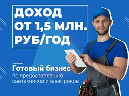 """Сфера услуг - Готовый бизнес услуги """"Муж на час"""", 0"""
