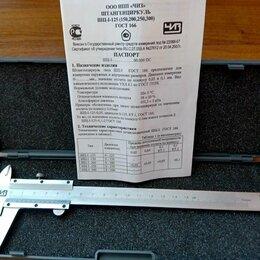 Измерительные инструменты и приборы - Штангенциркуль ШЦ-1-150 0,05 ЧИЗ, 0