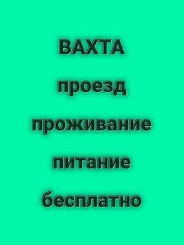 Монтажник - ВАХТА  Монтажник строительных лесов проезд…, 0